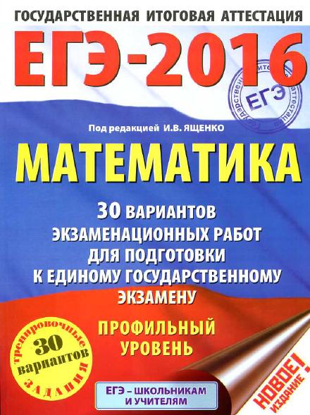 Решебник 30 вариантов (профиль) от Ященко
