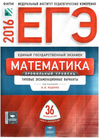 Решебник 36 вариантов (профиль) от Ященко